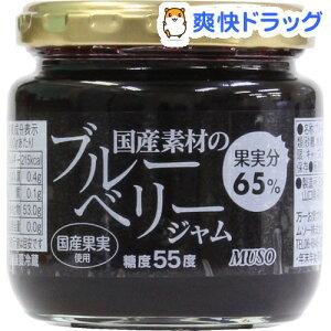 ムソー 国産素材のブルーベリージャム(200g)