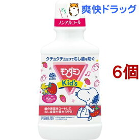 モンダミンキッズ いちご味 子供用マウスウォッシュ(250ml*6個セット)【モンダミン】