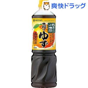 ミツカン 業務用かおりの蔵 丸搾りゆず(1L)【かおりの蔵】