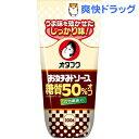 オタフク お好みソース 糖質50%オフ(200g)【オタフクソース】