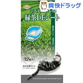 猫砂 ワンニャン システムトイレ用 緑茶DEシート(12枚)【ワンニャン】