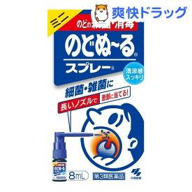 【第3類医薬品】小林製薬 のどぬ〜るスプレーミニ(8ml)【のどぬ〜る(のどぬーる)】