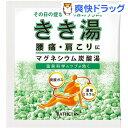 きき湯 マグネシウム炭酸湯(30g)【きき湯】[入浴剤]