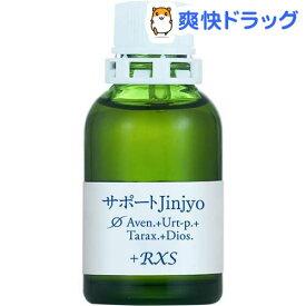 サポートチンクチャーJinjyo(20ml)【HJオリジナルサポートチンクチャー】