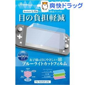 アンサー Switch Lite用 液晶保護フィルム 自己吸着 ブルーライトカット ANS-SW084(1個)
