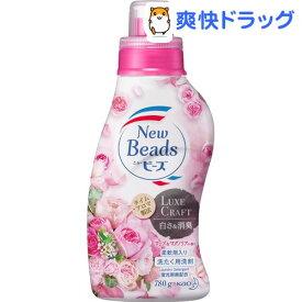 ニュービーズ 洗濯洗剤 リュクスクラフトの香り 本体(780g)【ニュービーズ】