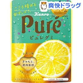 カンロ ピュレグミ レモン味(56g)【ピュレグミ】