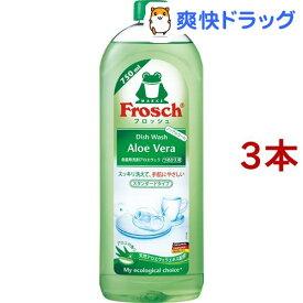 【おまけ付き】フロッシュ 食器用洗剤 アロエヴェラ スタンダードタイプ(750ml*3本セット)【フロッシュ(frosch)】