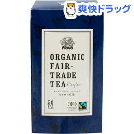 ノヴァ オーガニックフェアトレード セイロン紅茶 ティーバッグ(2g*50包)【NOVA(ノヴァ)】