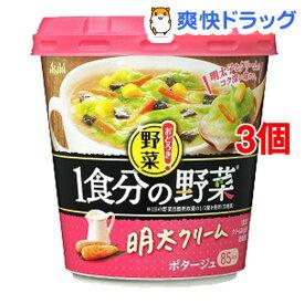 おどろき野菜 1食分の野菜 明太クリーム(3個セット)【おどろき野菜】