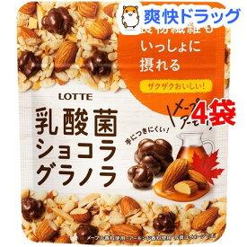 ロッテ 乳酸菌ショコラ グラノラ メープル&アーモンド モバイルパウチ(34g*4袋セット)[チョコレート バレンタイン 義理チョコ]
