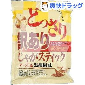 じゃがスティック チーズ&黒胡椒味(200g)【味源(あじげん)】