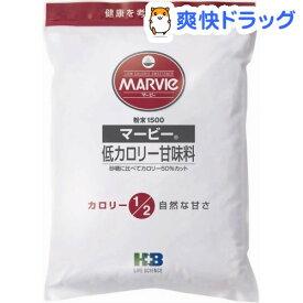 マービー 粉末(1.5kg)【マービー(MARVIe)】
