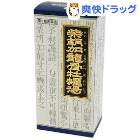 【第2類医薬品】「クラシエ」漢方 柴胡加竜骨牡蛎湯エキス顆粒(45包)【クラシエ漢方 青の顆粒】