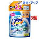 アタック 抗菌EX スーパークリアジェル つめかえ用 超特大サイズ(1.8kg*3コセット)【アタック 抗菌EX スーパークリア…