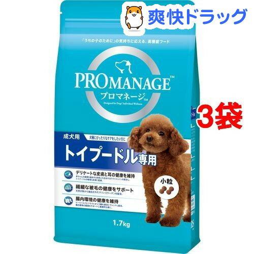 プロマネージ トイプードル専用 成犬用(1.7kg*3コセット)【プロマネージ】【送料無料】