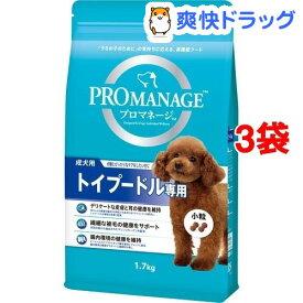 プロマネージ トイプードル専用 成犬用(1.7kg*3コセット)【d_pro】【プロマネージ】