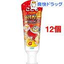 【企画品】ライオンこどもハミガキ ガリガリ君 コーラ香味(40g*12コセット)【ライオンこども】