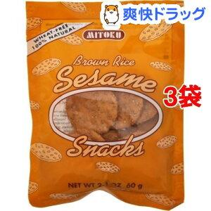ミトク 玄米せんべい 白ゴマ(60g*3コセット)【ミトク】