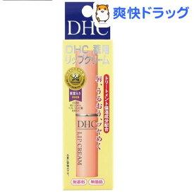 DHC 薬用リップクリーム(1.5g)【DHC】