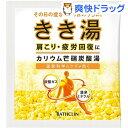きき湯 カリウム芒硝炭酸湯(30g)【170428_soukai】【170512_soukai】【きき湯】[入浴剤]
