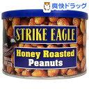 【訳あり】ストライクイーグル ハニーローストピーナッツ(227g)