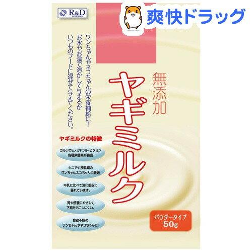 デイリーセレクション ヤギミルク(50g)【171110_soukai】【171027_soukai】【R&D デイリーセレクション(DAILY SELECTION)】