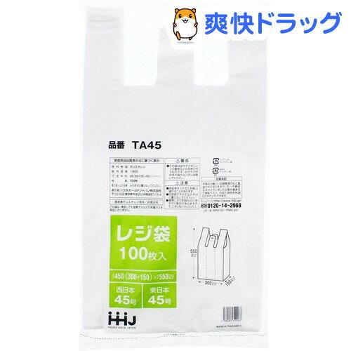 レジ袋 白 西日本45号/東日本45号(100枚入)