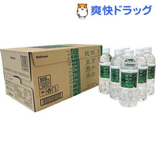 四万十の純天然水(500mL*24本入)【送料無料】