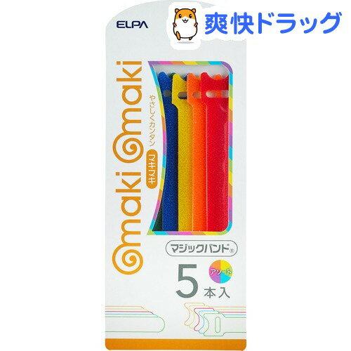 エルパ フリーマジックバンド makimaki アソート TUH-MT150(AS)(5本入)【エルパ(ELPA)】