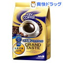 キーコーヒー グランドテイスト コク深いリッチブレンド(360g)【キーコーヒー(KEY COFFEE)】
