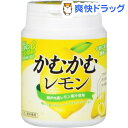 かむかむ レモン ボトル(120g)【かむかむ】
