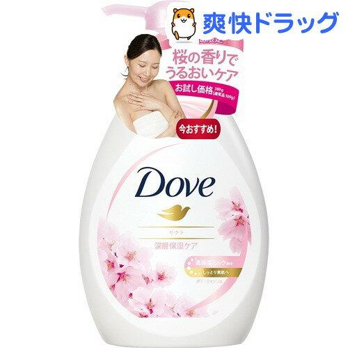 【アウトレット】ダヴ ボディウォッシュ サクラ ポンプ お試し品(380g)【ダヴ(Dove)】