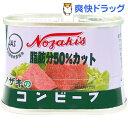 ノザキの脂肪分ひかえめコンビーフ(100g)【ノザキ(NOZAKI'S)】