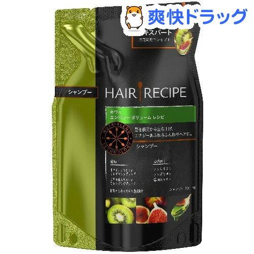 ヘアレシピ キウイ エンパワー ボリューム レシピ シャンプー つめかえ用(330mL)【ヘアレシピ(HAIR RECIPE)】
