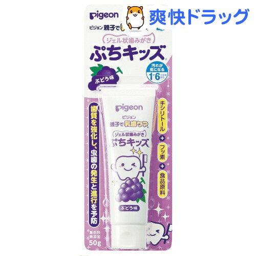 ピジョン ジェル状歯みがき プチキッズ ぶどう味50g(50g)【親子で乳歯ケア】