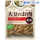 ダイズラボ 大豆のお肉 フィレタイプ 乾燥(90g)