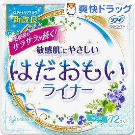 ソフィ はだおもいライナー 無香料(72枚入)【ソフィ】