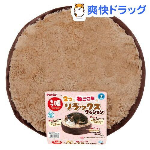 ペティオ モフ暖 2つのねごこちのリラックスクッション 猫用(1コ入)【ペティオ(Petio)】