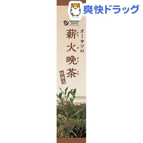 オーサワの薪火晩茶(秋摘み)(100g)【オーサワ】
