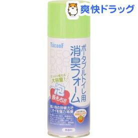 テイコブ ポータブルトイレ用消臭フォーム(420mL)【TacaoF(テイコブ)】