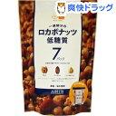 一週間分のロカボナッツ(210g(30g*7袋))【DELTA(デルタ)】