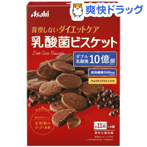 リセットボディ 乳酸菌ビスケット ココア味(約11枚*4袋入)【リセットボディ】