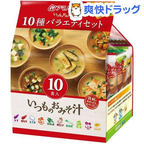 アマノフーズ いつものおみそ汁 10種バラエティセット(10食入)【アマノフーズ】