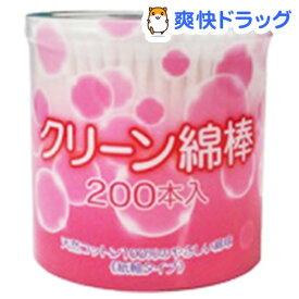 クリーン綿棒(200本入)