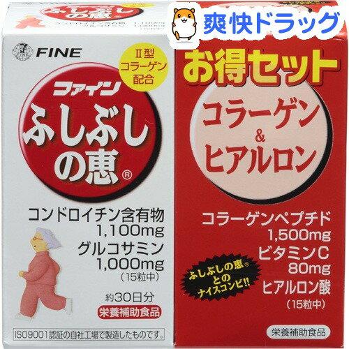 ふしぶしの恵 お得セット(1セット)【ファイン】