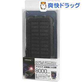 ハイディスク ソーラーチャージャーモバイルバッテリー 8000mAh MBSC8000FTBK(1個)【ハイディスク(HI DISC)】