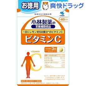 小林製薬の栄養補助食品 ビタミンC 約60日分(180粒入)【小林製薬の栄養補助食品】