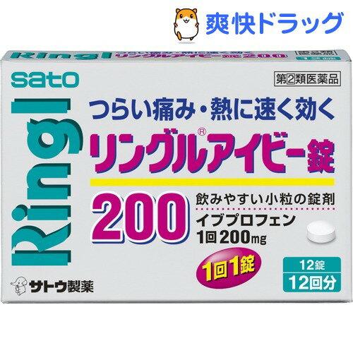 【第(2)類医薬品】リングルアイビー錠200(セルフメディケーション税制対象)(12錠)【リングル】