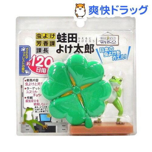 虫よけ芳香剤 蛙田よけ太郎(7mL*2コ入)